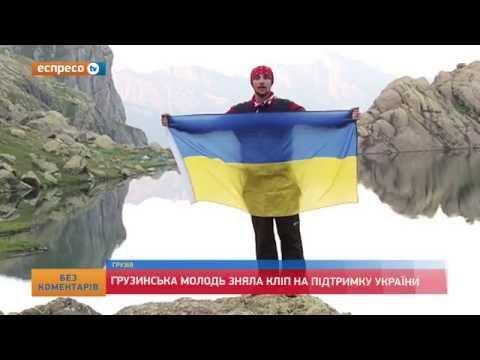 Грузинська молодь зняла кліп на підтримку України