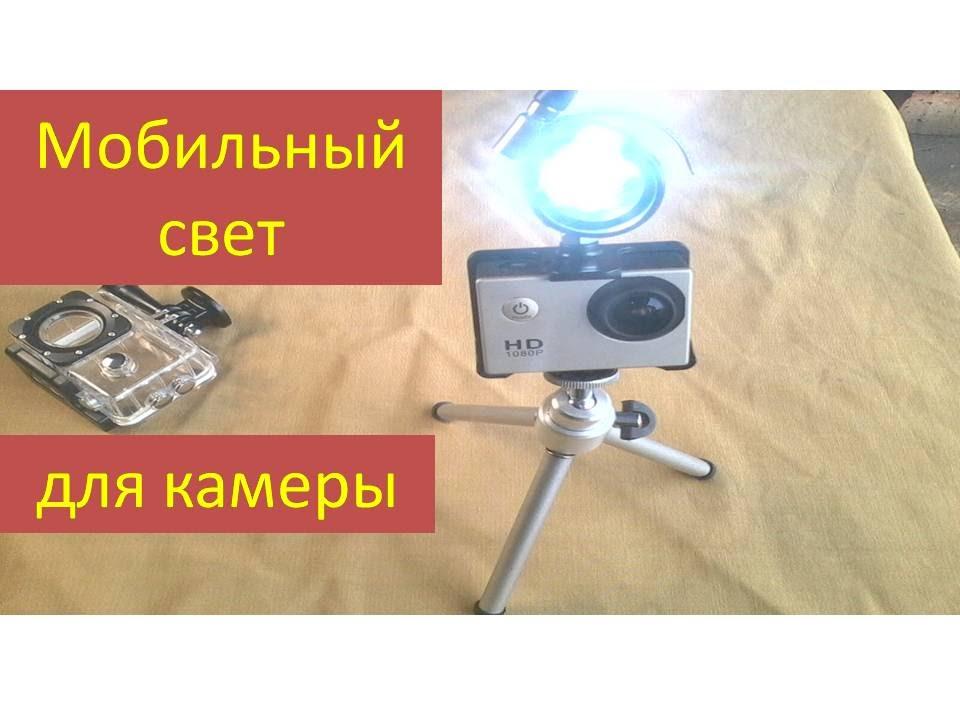 Свет своими руками для видеокамеры