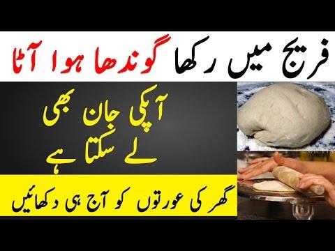 Fridge Mai Rakha Hua Aata Jaan Leva Bhi Ho Skta Hai. Is Video Mai Janain Kaise | TUT | The Urdu Teacher