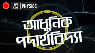 আধুনিক পদার্থবিদ্যা (Modern Physics) [HSC | Admission]