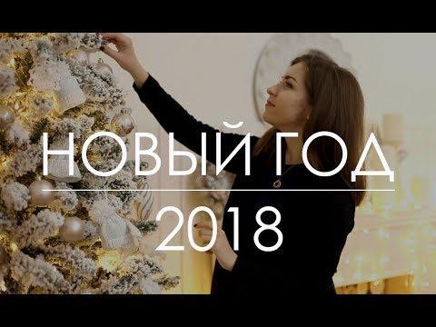 ☆ НОВЫЙ ГОД 2018 | Готовимся к зимним праздникам ☆
