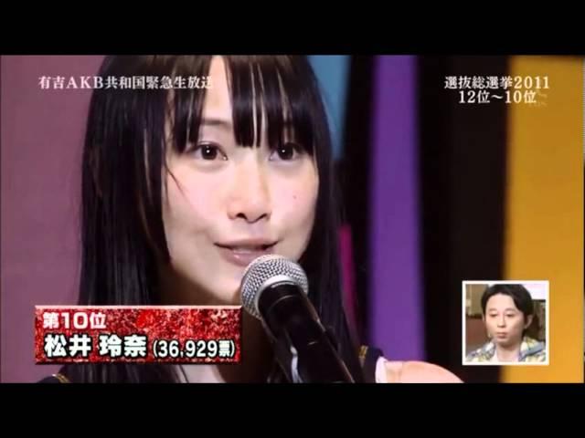 第三回AKB48選抜総選挙 第10位SKE48松井玲奈