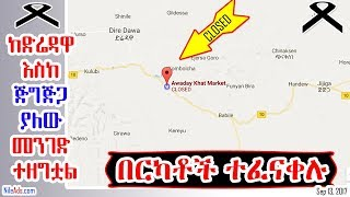 Ethiopia: ከድሬዳዋ እስከ ጅግጅጋ ያለው መንገድ ተዘግቷል - Road from Dire dawa to Jijiga - VOA