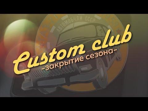 Custom club. Закрытие сезона
