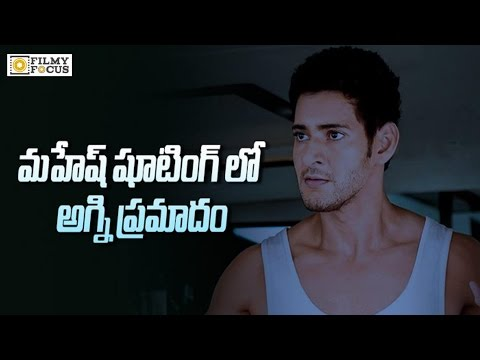 Fire Accident In Mahesh Babu's Movie Shooting Spot - Filmyfocus.com