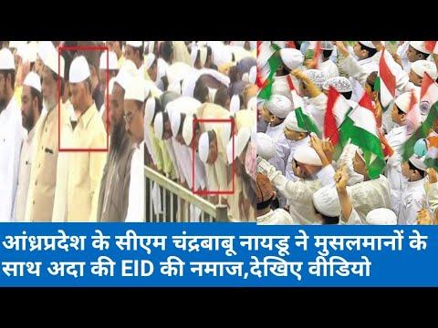 आंध्रप्रदेश के सीएम चंद्रबाबू नायडू ने मुसलमानों के साथ अदा की EID की नमाज,देखिए वीडियो