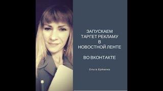 Таргет реклама в новостной ленте во ВКонтакте