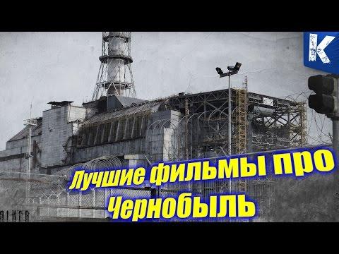 страшные фильмы про чернобыль