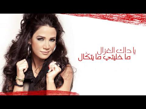 Diana Haddad Feat Zâd - La Fiesta - Vidéo Officielle - ديانا حداد -