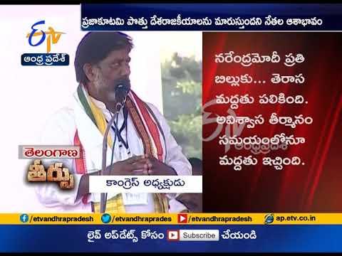 Rahul Gandhi Slams TRS, says Hyderabad Development hit Roadblock