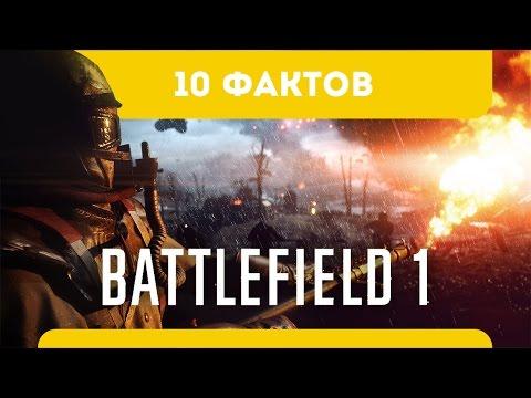 10 интересных фактов о Battlefield 1 (PC\XboxOne\PS4\по-русски\bf5\гайд\обзор\геймплей\новое)