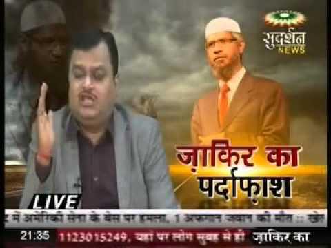 Zakir Naik Exposed - Sudarshan News TV की सफल मुहिम (Full)