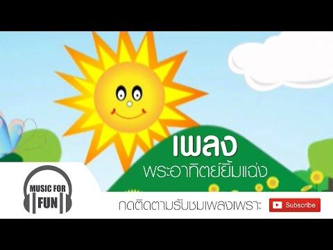 MVพระอาทิตย์ยิ้มแฉ่ง. mp4