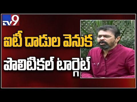 BJP playing vendetta politics : TDP MP CM Ramesh - TV9