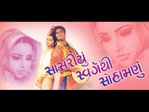 Sasariyu Swarg Thi Suhamnu |Super Hit New Gujarati Movies Full | Anand Raaj, Rajshree, Kirti Rawal thumbnail