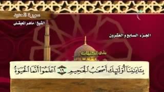 سورة الحديد بصوت ماهر المعيقلي مع معاني الكلمات Al-Hadid