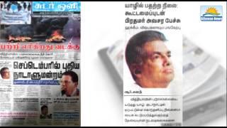 Newspaper in Sri Lanka : 21-05-2015