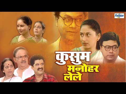 Kusum Manohar Lele - Superhit Full Marathi Natak 2014 | Sukanya Kulkarni, Sanjay Mone, Girish Oak video