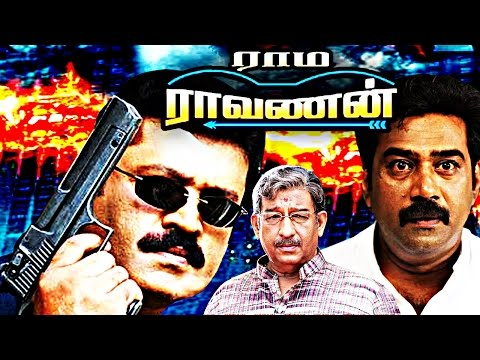 Rama Ravanan New Release in Realcinemas channel HD Movie |Tamil Super Hit Full Movie | Suresh Gopi,