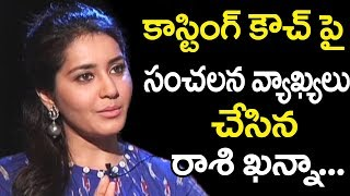 Rashi Khanna Sensational Comments on Casting Couch | Tollywood | Top Telugu Media