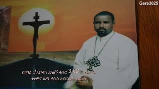 Ethiopian Orthodox Tewahdo mezmur by gebre amlak desaleg