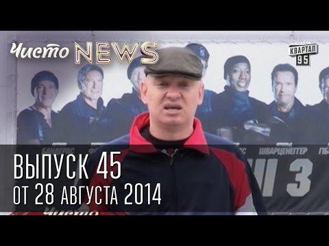 Чисто News, выпуск 45, от 28-го августа, 2014г. КрымНаш, Неудержимые 3, ляпы Кличко