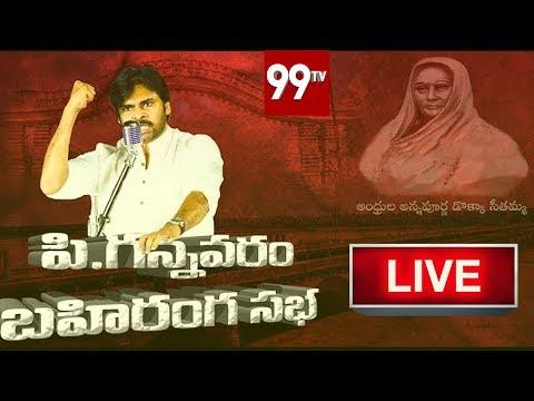 Janasenani LIVE from P.GannaVaram | #Pawan Kalyan Public Meet | #Janasena PorataYatra | 99 TV Telugu