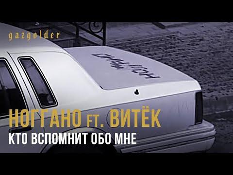 Ноггано - Кто вспомнит обо мне ft. Витёк