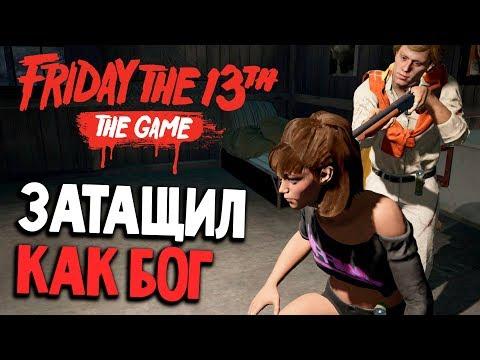 САМЫЕ ЭПИЧНЫЕ ПОБЕДЫ - Friday the 13th: The Game (пятница 13 игра на русском) #38