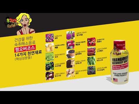 숙취해소 음료 행오버조스 제품 홍보 영상