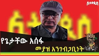 Ethiopia: Ethiopis daily news ኢትዮጲስ ዕለታዊ ዜና