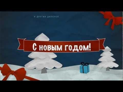 Новогоднее поздравление компании MlaxLink