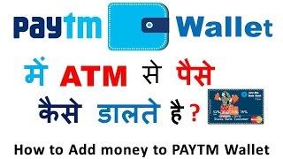 How to Add Money to Paytm Wallet through Debit Card | Paytm me Bank se paise kaise add karte hai.