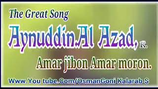 The Great Song Amar Jibon Amar Moron by Aynuddin Al Azad R.