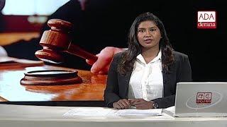 Ada Derana First At 9.00 - English News 03.12.2018