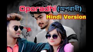 Oporadhi | Hindi Version | Feat Rakesh | Hindi New Song 2018 | Official Video(Emotional Love Story)
