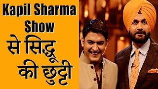 Navjot Singh Sidhu Out From The Kapil Sharma Show | Pulwama Attack