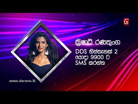 Derana Dream Star Season VIII | Ma Neth Kedelle By Krishadi Ranathunga