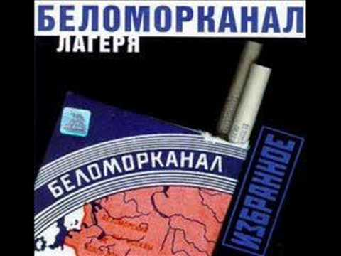 Беломорканал - Брат