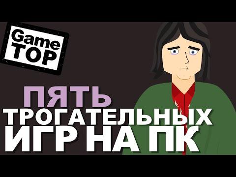 ТОП 5 ТРОГАТЕЛЬНЫХ игр на ПК