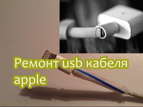 Ремонт кабеля для iphone своими руками
