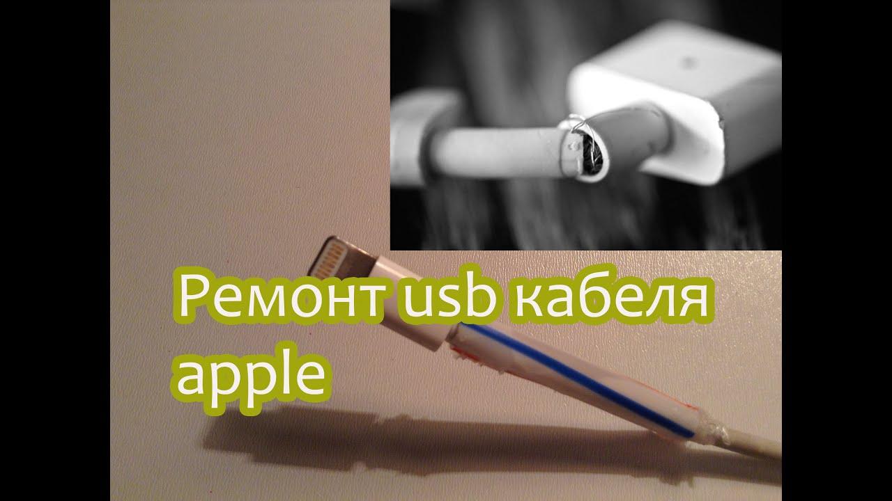 Ремонт кабеля ipad своими руками