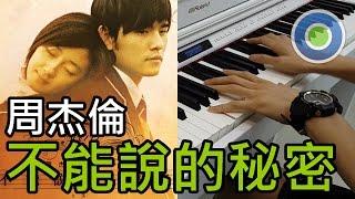 不能說的秘密【鋼琴版】(主唱:周杰倫)