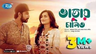 Varay Chalito | Afran Nisho | Nadia Khanom | Bangla Natok 2018 Rtv | Rtv Drama