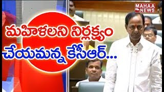 I Will Give Two Ministry To Women In Cabinet Says CM KCR | Telangana Budget 2019