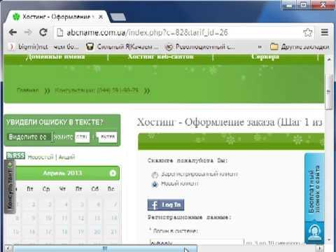 Создай Свой Блог Легко и Быстро ver 2.0 - Покупаем доменное имя и хостинг