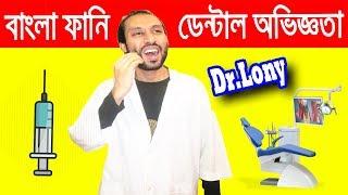 Bangla Funny Dental Experience | Bangla Funny Video | Dr Lony Bangla Fun