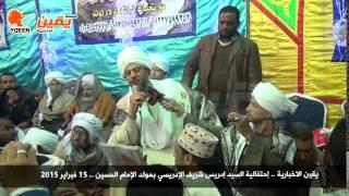يقين | إحتفالية السيد إدريس شريف الإدريسي بمولد الإمام الحسين