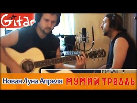 Мумий тролль - Новая луна апреля (басс-партия)