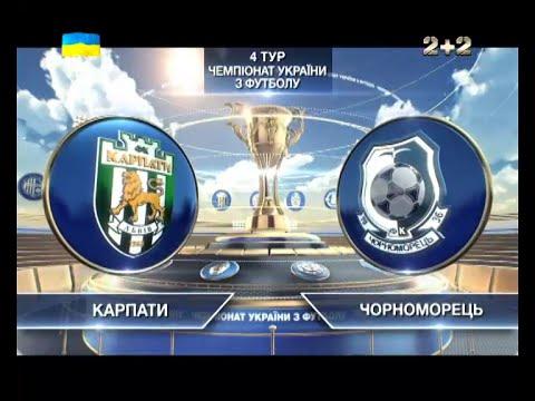 Карпаты - Черноморец - 4:0. Обзор матча